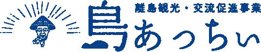 離島観光・交流促進事業【島あっちぃ】の公式サイト。