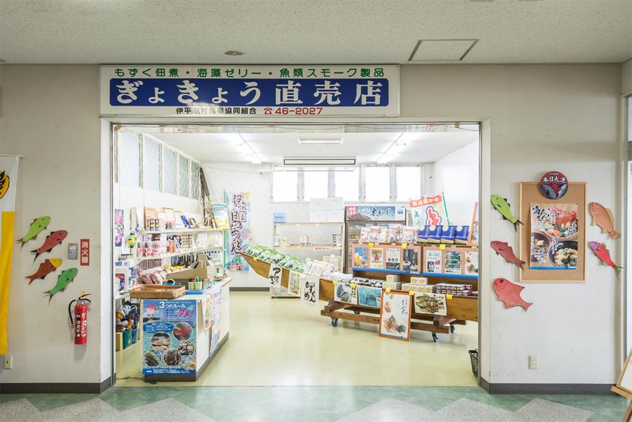 伊平屋漁協直売店