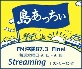 FM沖縄 島あっちぃストリーミング配信